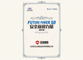 """Future Power 50"""
