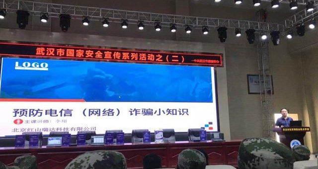 聚焦网络安全——我们在武汉